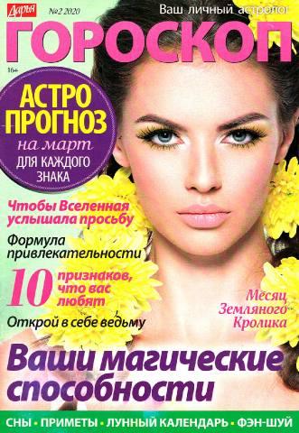 Дарья Гороскоп №2, март 2020