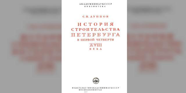 История строительства Петербурга в первой четверти 18 века