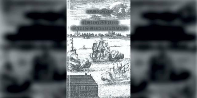Основание Санкт-Петербурга: Загадки старинной рукописи