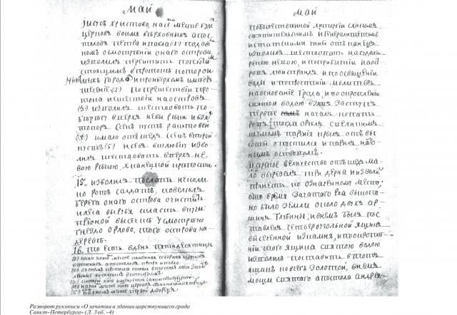 О зачатии и здании царствующаго града Санкт-Петербурга