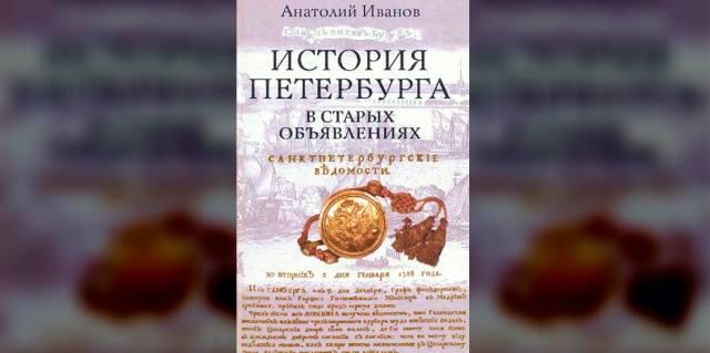 История Петербурга в старых объявлениях