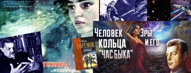 Почему Ивана Ефремова сделали врагом народа?