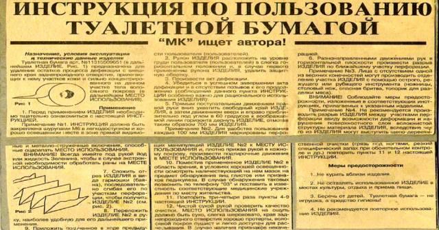 Дефицит туалетной бумаги в СССР