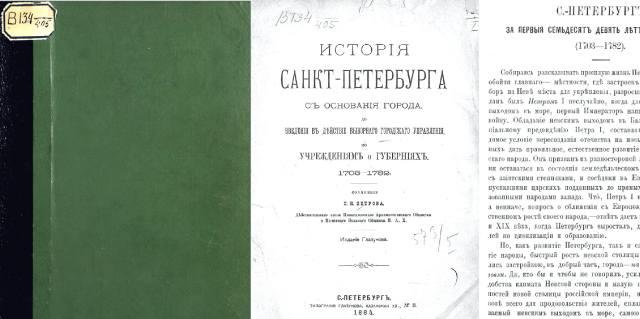 История Санкт-Петербурга (П.Н. Петров)