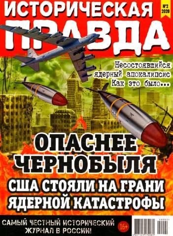 Историческая правда 2020-02 (Ядерные катастрофы)