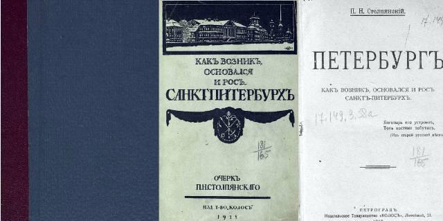 Как возник, основался и рос Санкт-Петербург