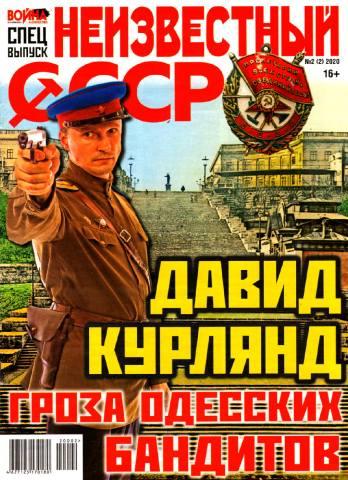 Неизвестный СССР, Спецвыпуск «Война и Отечество» 2020, №02