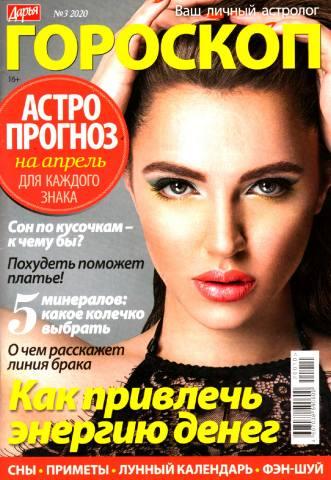 Дарья Гороскоп №3, апрель 2020