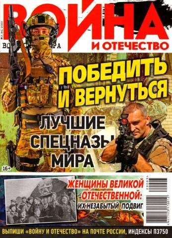 Война и отечество 2020, №03(44)
