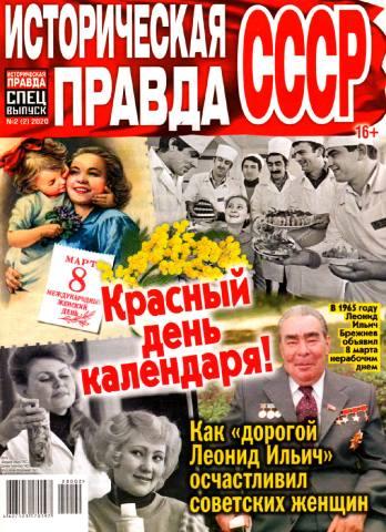 Историческая правда СССР, спецвыпуск, 2020 №02(02)