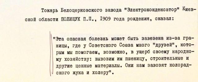 Холера в СССР в 1970 году
