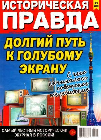 Историческая правда 2020-03 (Бытовая электроника СССР)