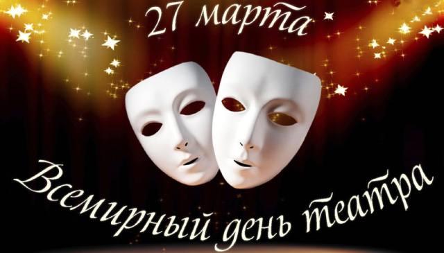 Всемирный День театра в России