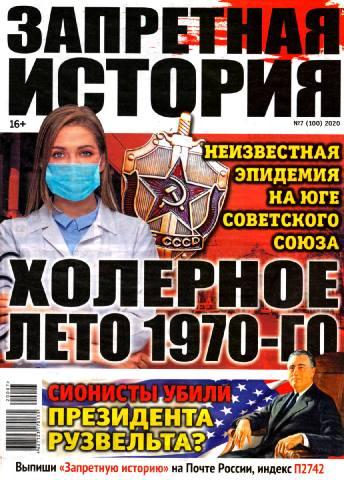 Запретная история, 2020 — №07(100)