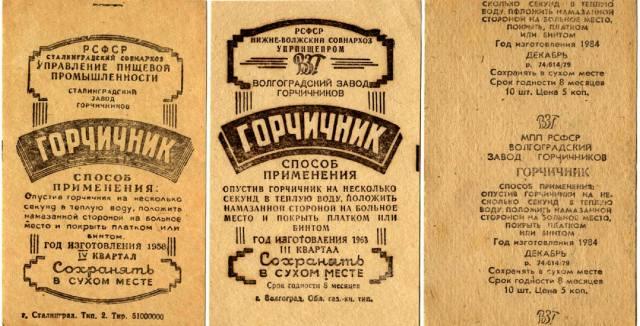 Горчичники — история возникновения