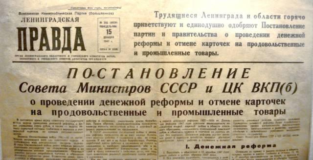 Денежная реформа 1947 года и её связь с коррупцией