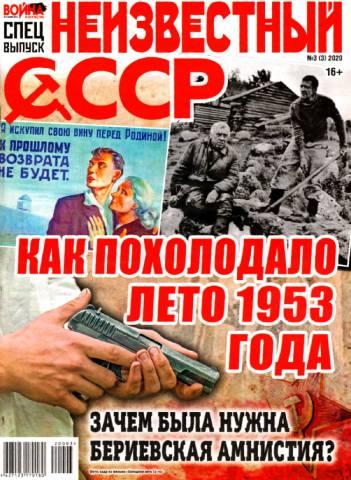 Неизвестный СССР, Спецвыпуск «Война и Отечество» 2020, №03