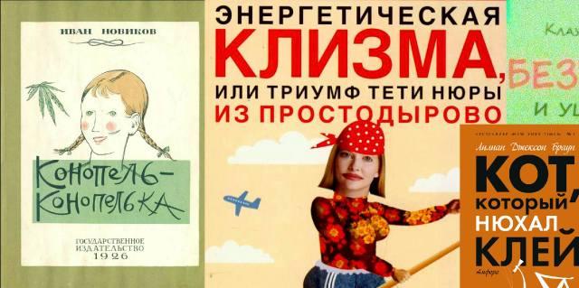 Самые идиотские книги для детей