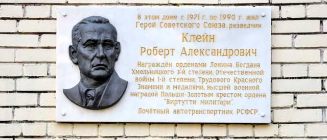 Герой Советского Союза Роберт Клейн