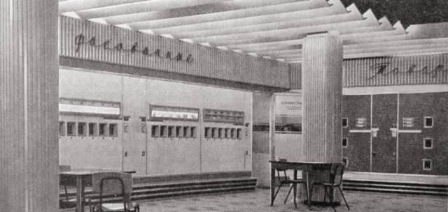 Магазин-автомат Прогресс в СССР