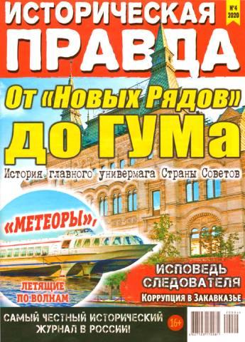 Историческая правда 2020-04 (Забытый СССР)