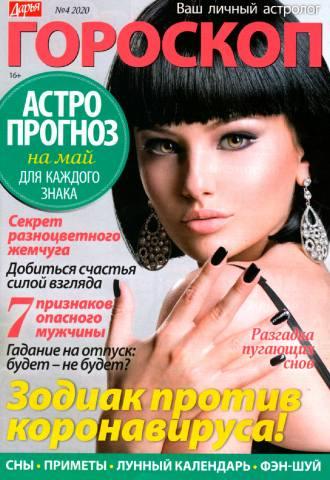 Дарья Гороскоп №4, май 2020