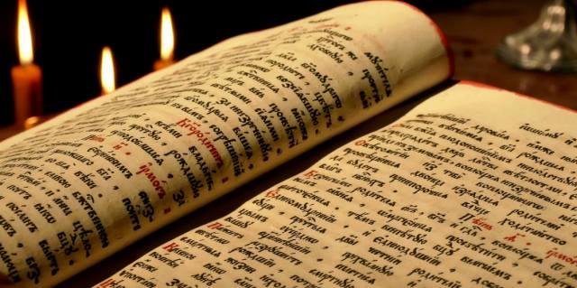 Книги — редкие, священные, опасные