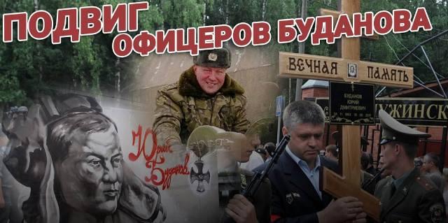 Полковник Буданов — вся правда, герой или преступник?