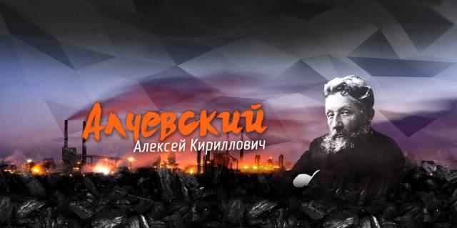 Харьковский крах: Алексей Алчевский — что он сделал для Донбасса?