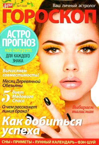 Дарья Гороскоп №7, июль 2020