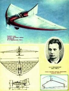 Фото: самолёт Черановского — интересные факты