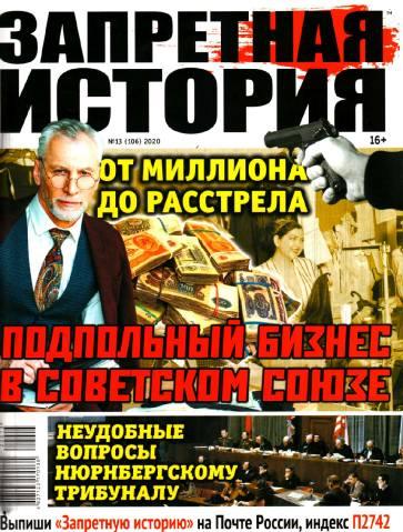 Запретная история, 2020 — №13(106)