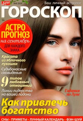 Дарья Гороскоп №8, сентябрь 2020