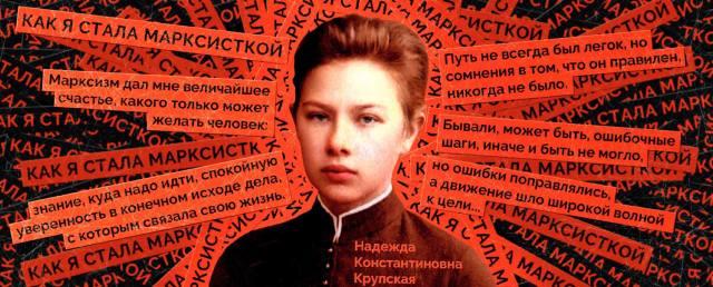 Надежда Константиновна Крупская — жена Ленина
