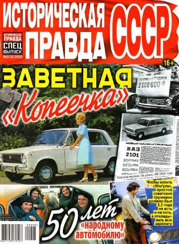 Историческая правда СССР, спецвыпуск, 2020 №03(03)